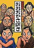 おおおかさばき (落語絵本)