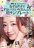 なぞるだけでずるいくらいの美人になれる眉テンプレート: 神崎恵オリジナルデザイン