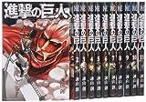 進撃の巨人 コミック 1-11巻セット (講談社コミックス)