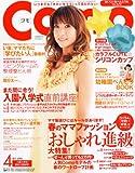 Como (コモ) 2011年 04月号 [雑誌]