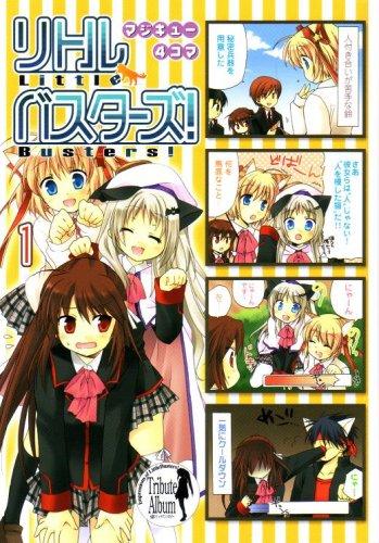 マジキュー4コマ リトルバスターズ!(1) (マジキューコミックス)