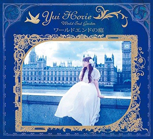 ワールドエンドの庭 初回限定盤 BLUE 堀江由衣 キングレコード