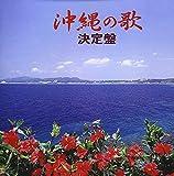 沖縄の歌 決定盤 ランキングお取り寄せ