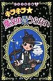 魔女の星うらない—キラキラ☆ (ヒミツの手帳 1)