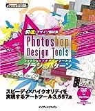 瞬速デザイン素材集 Photoshop Design Tools ブラシ&パターン (ijデジタルBOOK)