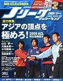 Jリーグサッカーキング 2009年 05月号 [雑誌]