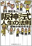 「阪神ファン式」人生の法則―感動が成功を生む