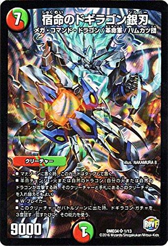 デュエルマスターズ 宿命のドギラゴン銀刃(スーパーレア)/DXデュエガチャデッキ 銀刃の勇者 ドギラゴン(DMD34)/ シングルカード