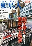 東京人 2015年 08 月号 [雑誌]