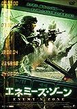 エネミーズ・ゾーン [DVD]