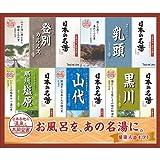 日本の名湯ギフト NMG20F