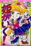姫がいく / 里中 満智子 のシリーズ情報を見る
