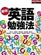 即効! 英語勉強法 (週刊ダイヤモンド 特集BOOKS(Vol.51))
