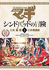 「マギ シンドバッドの冒険」第5巻限定版に新作アニメDVD付属