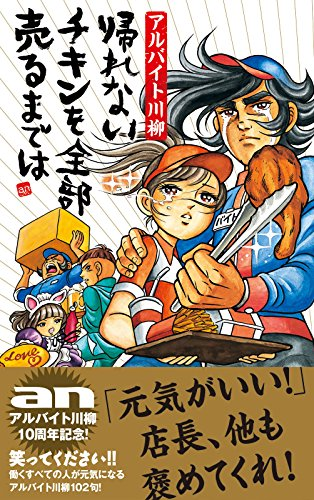 アルバイト川柳 (中経出版)