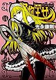 怪物王女(14) (シリウスKC)