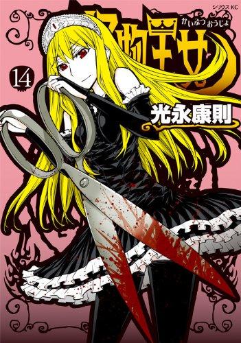 怪物王女(14) (シリウスコミックス)