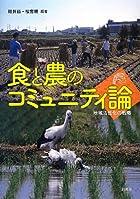 食と農のコミュニティ論: 地域活性化の戦略