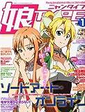 娘TYPE (ニャンタイプ) 2013年 01月号 [雑誌]
