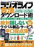 ラジオライフ 2014年 07月号 [雑誌]
