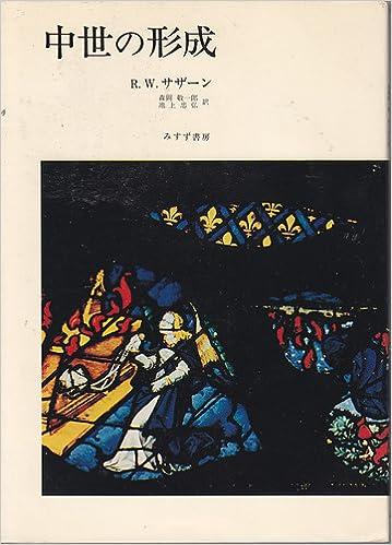 Amazon.co.jp: 中世の形成 (197...