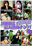 団地限定!素人熟女ナンパ (4) [DVD]