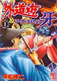 外道坊&マーダーライセンス牙 1 (ニチブンコミックス)