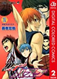 黒子のバスケ カラー版 2 (ジャンプコミックスDIGITAL)