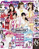声優パラダイスR vol.5(3月10日発売号) (AKITA DXシリーズ)
