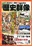 歴史群像 2013年 06月号 [雑誌]