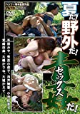 夏だ! 野外だ! 青姦(セックス)だ!FAプロ・プラチナ [DVD]