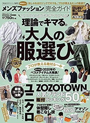100%ムックシリーズ 完全ガイドシリーズ277 メンズファッション完全ガイド (100%ムックシリーズ)