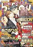 小説 b-Boy (ビーボーイ) 2010年 11月号 [雑誌]