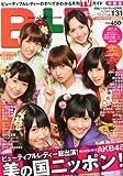 B.L.T.中部版 2012年 02月号 [雑誌]
