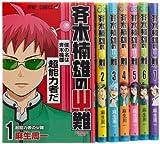 斉木楠雄のΨ難 コミック 1-7巻セット (ジャンプコミックス)