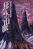 戦慄のクトゥルフ神話 狂気の山脈 (クラシックCOMIC)