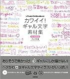 CD-ROMつき カワイイ!ギャル文字素材集