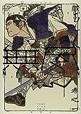 MUJIN -無尽- 1巻 (ヤングキングコミックス)