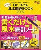 Dr.コパの書くだけ風水開運BOOK (ベネッセ・ムック) (ベネッセ・ムック)