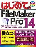 はじめてのFileMakerPro14 (BASIC MASTER SERIES)