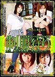 エクスタシー・スペシャル 制服狩り[DVD]