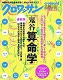 クロワッサン特別編集 最新版「鬼谷算命学」 (マガジンハウスムック)