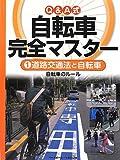 Q&A式自転車完全マスター〈1〉道路交通法と自転車―自転車のルール