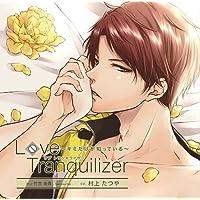 Love Tranquilizer ~キミだけが知っている~ Pt.2 竹宮 由貴(CV.村上たつや)出演声優情報