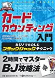 カードカウンティング入門 (カジノブックシリーズ)