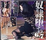 奴隷堕ち 6+7 [DVD]
