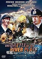 戦艦シュペー号の最後 HDリマスター版 [DVD]
