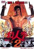 殺人拳2 [DVD]