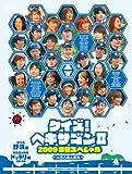 木下優樹菜 DVD 「クイズ!ヘキサゴンII 2009合宿スペシャル」