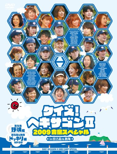クイズ!ヘキサゴンII 2009合宿スペシャル [DVD]